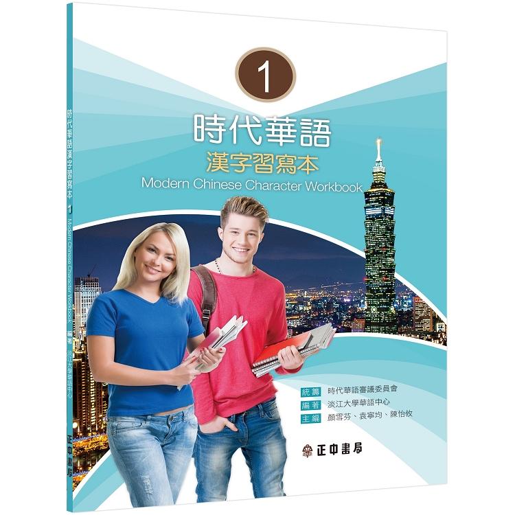 時代華語 I 漢字習寫本Modern Chinese Character Workbook I