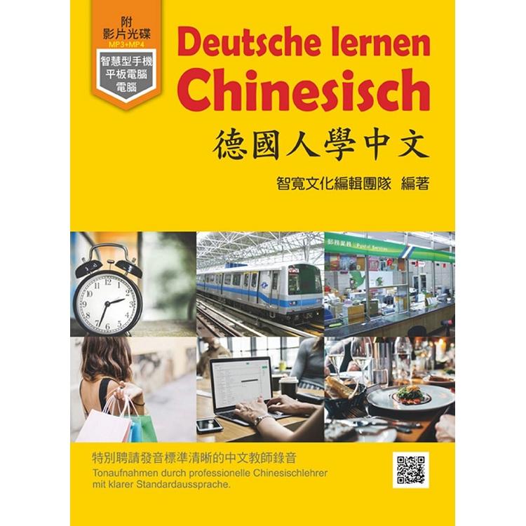 德國人學中文(附MP3+MP4)