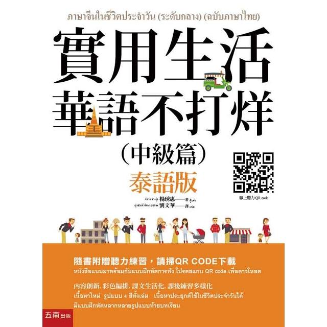 實用生活華語不打烊(中級篇)(泰語版)(隨書附聽力QR CODE)