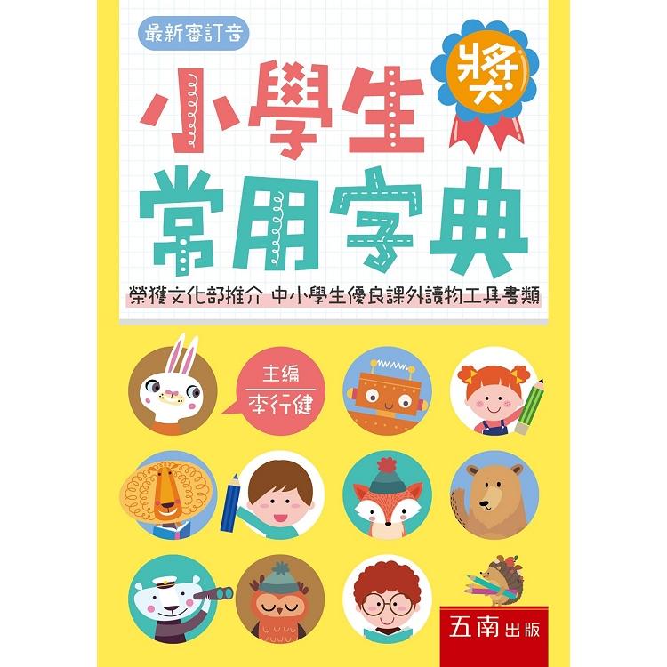 小學生常用字典
