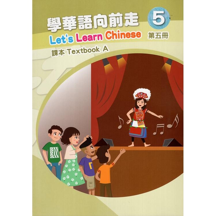 學華語向前走第五冊課本(108/04三版,A、B本不分售)