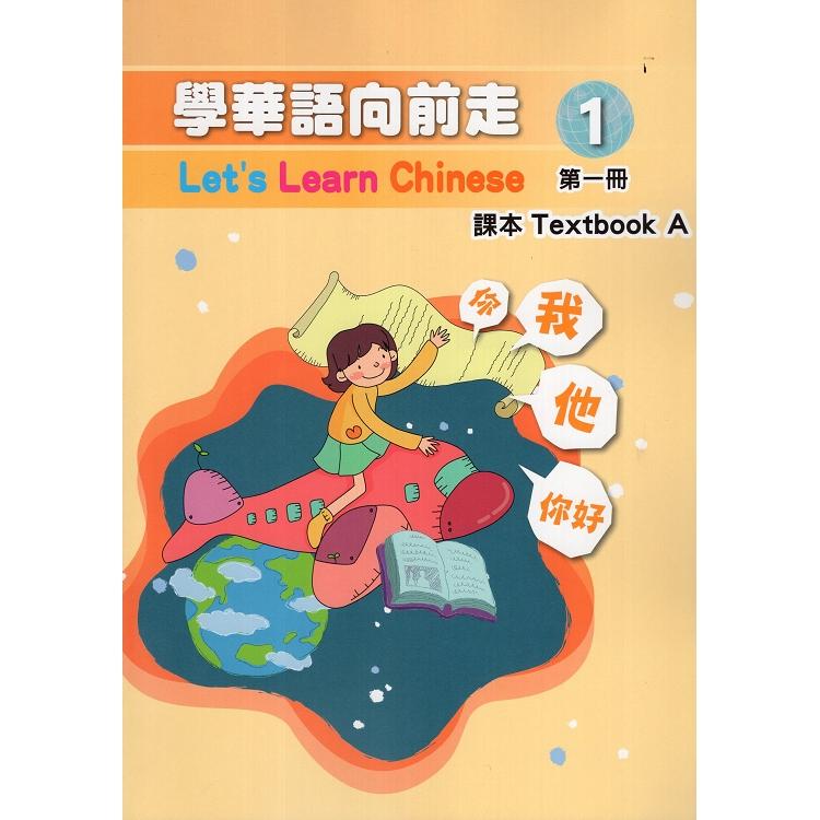 學華語向前走第一冊課本(108/04四版,A、B本不分售)