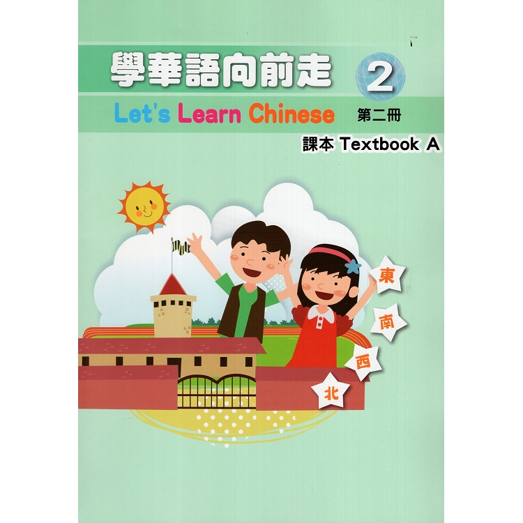 學華語向前走第二冊課本(108/04四版,A、B本不分售)