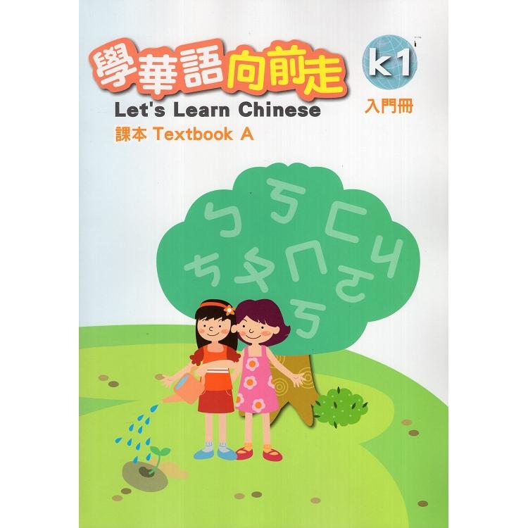 學華語向前走入門冊課本(108/04二版,A、B本不分售)