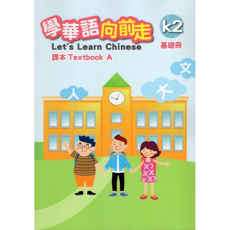 學華語向前走基礎冊課本(108/04二版,A、B本不分售)