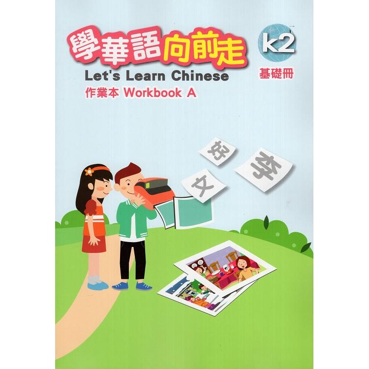 學華語向前走基礎冊作業本(108/04二版,A、B本不分售)