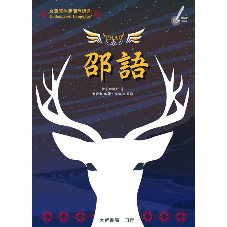 台灣原住民瀕危語言 邵語