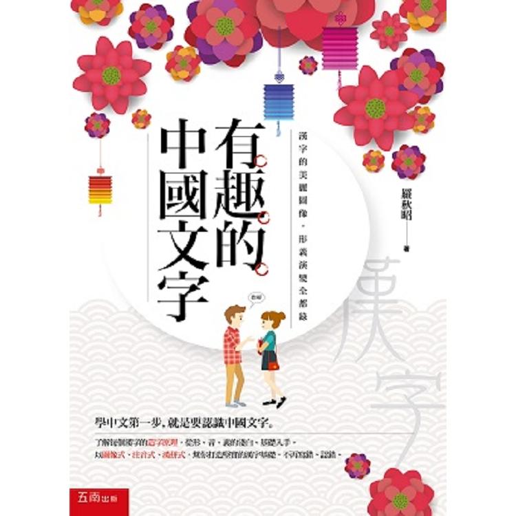 有趣的中國文字:漢字的美麗圖像.形義演變全都錄