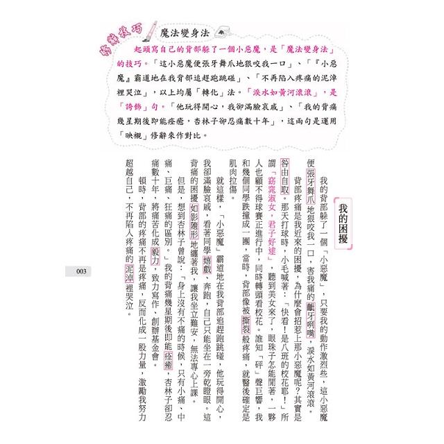 作文撇步3-150詩詞曲+15修辭技巧 (附分類詩詞曲佳句562條 & 詩詞曲閱讀素養評量150題 & 用詩