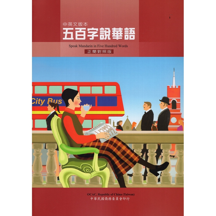 五百字說華語中英文版本(正簡對照版)