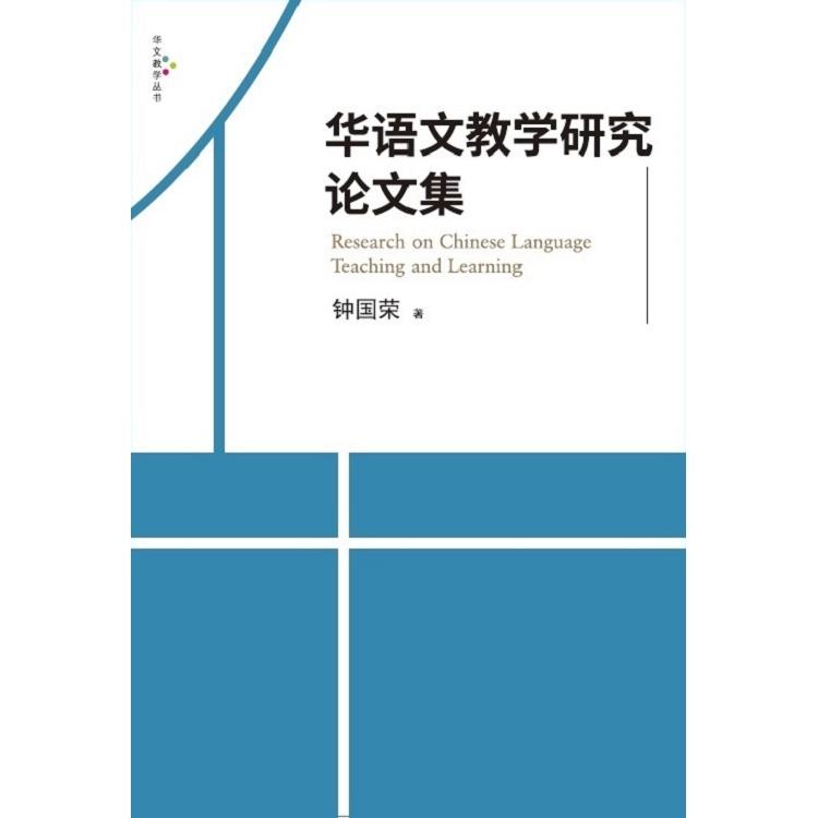 華語文教學研究論文集