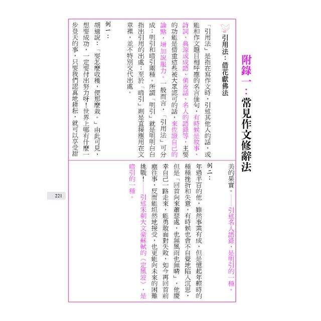 作文撇步1-220成語+15修辭技巧 (附名言佳句175條 & 成語閱讀素養評量150題 & 用成語寫作文10