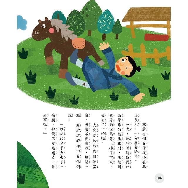 成語故事80篇(1)