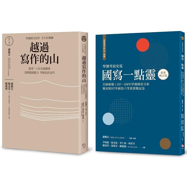 學測作文全方位操練套書(共兩冊):《越過寫作的山》+《越過寫作的山 續編:國寫一點靈(最新增訂版)》