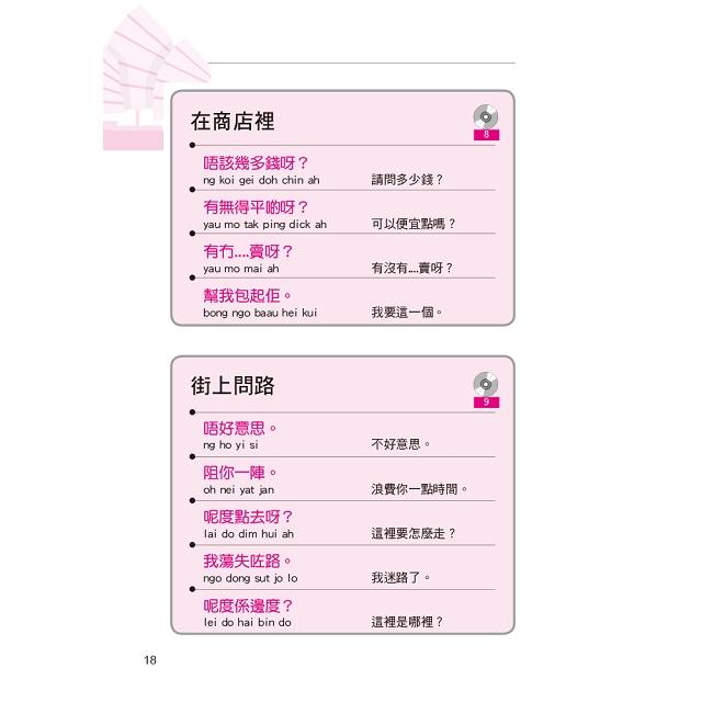 第一次學廣東話,超簡單
