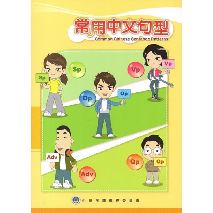 常用中文句型(僑教雙週刊精選輯)二版