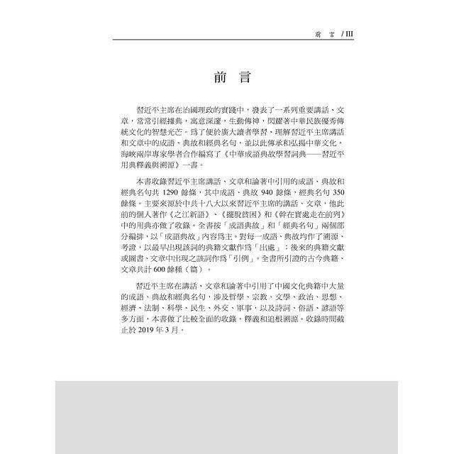 中華成語典故學習詞典:習近平用典釋義與溯源
