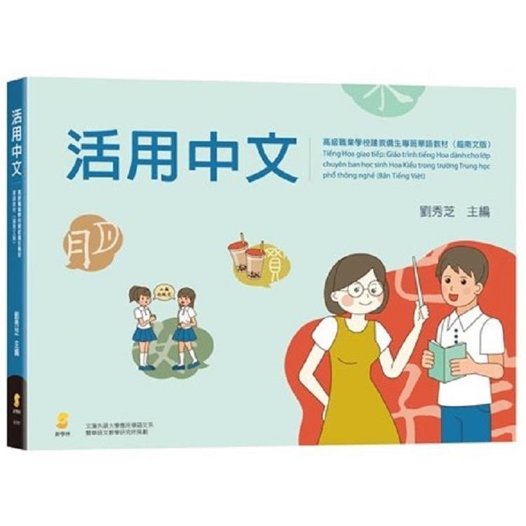 活用中文:高級職業學校建教僑生專班華語教材(越南文版)