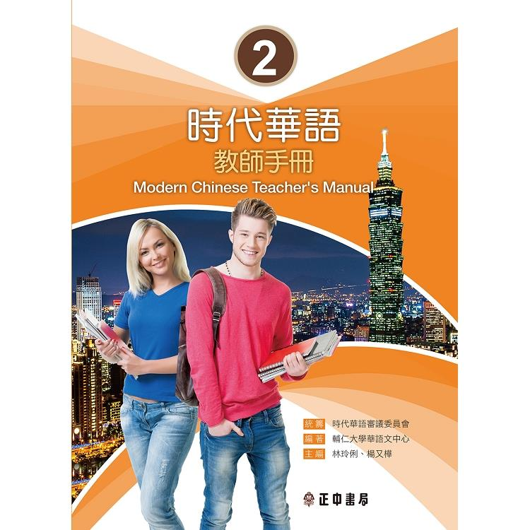 時代華語 2 教師手冊Modern Chinese Teacher,s Manual I