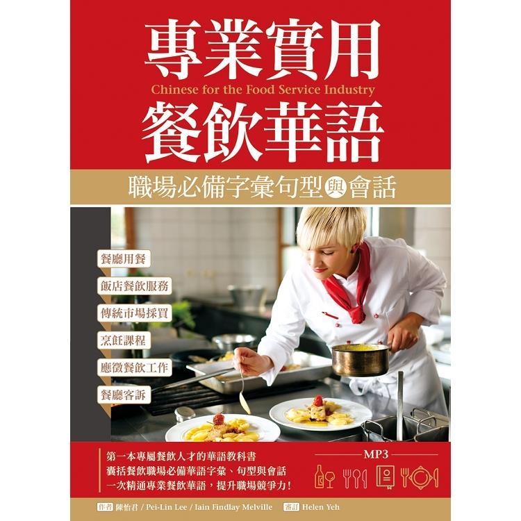 專業實用餐飲華語:職場必備字彙句型與會話(16K+1MP3)
