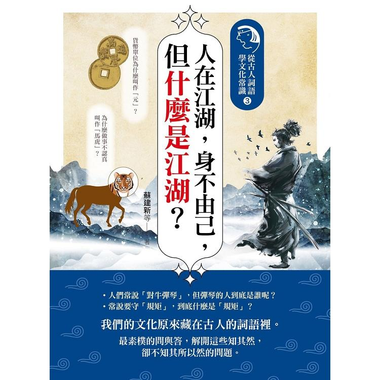 人在江湖,身不由己,但什麼是江湖?從古人詞語學文化常識3