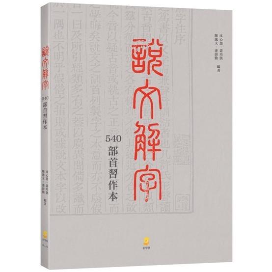 《說文解字》540部首習作本