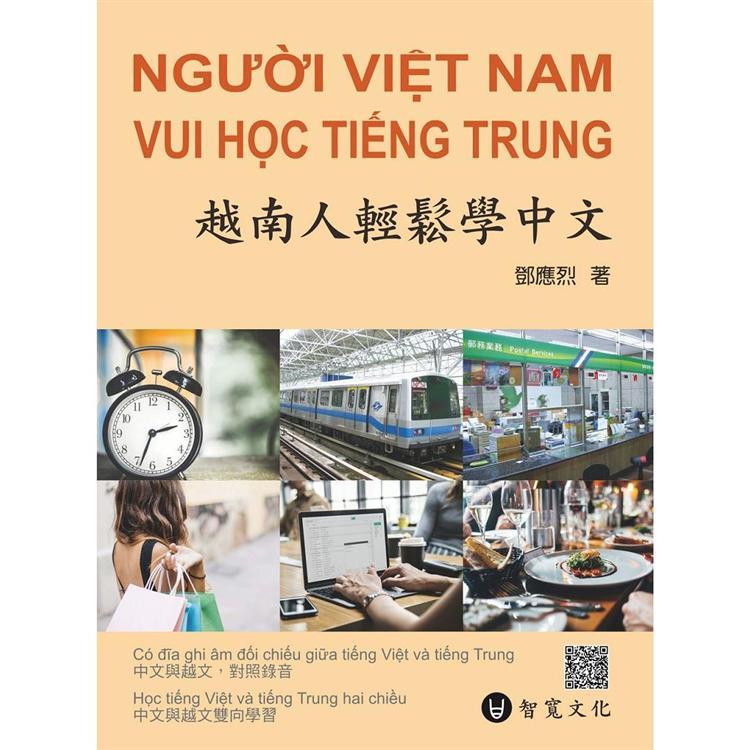 越南人輕鬆學中文(附MP3光碟 + 掃描QR Code音檔)