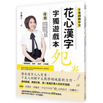 花心漢字字獨遊戲本-1 親簽版(母冊+子冊套書)