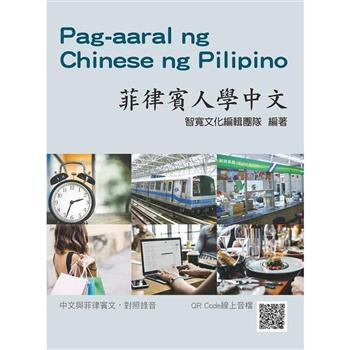 菲律賓人學中文(附QR Code線上音檔)