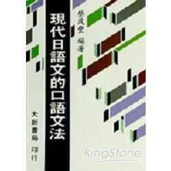 現代日語文的口語文法