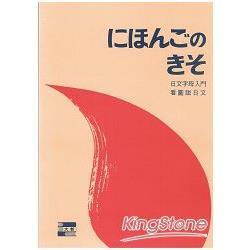 字母入門看圖說日文
