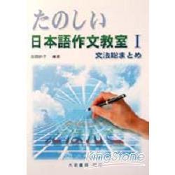 日本語作文教室I