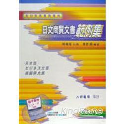 日文商貿文書範