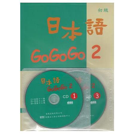 日本語GOGOGO 2(書+3CD)