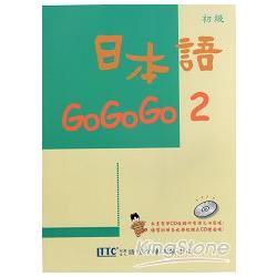 日本語GOGOGO 2