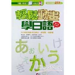 輕鬆動畫學日語(附動畫光碟及內文有聲CD)