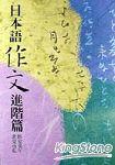 日本語作文進階篇