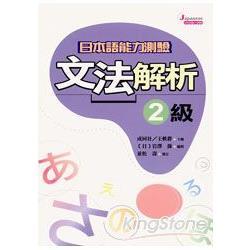 日本語能力測驗文法解析2級隨CD