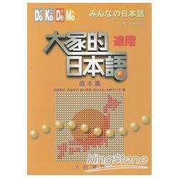 大家的日本語 讀本篇 進階 有聲CD版(不附書)