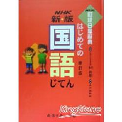 新版NHK初級日華辭典