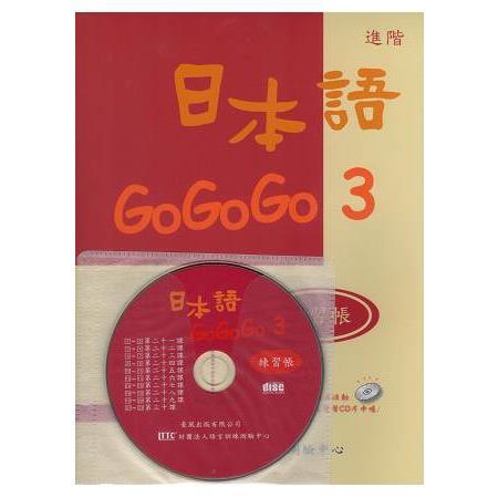 日本語GOGOGO 3練習帳(書+1CD)