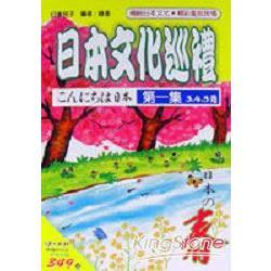 日本文化巡禮:春(書+3CD)