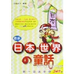 日本世界童話(1書+2CD)