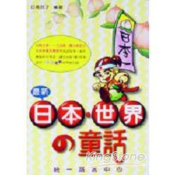 日本世界童話(書)