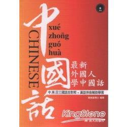 最新外國人學中國話(書+CD)