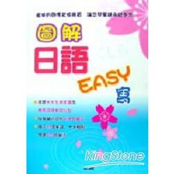 圖解日語Easy寫
