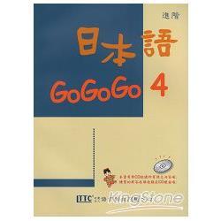 日本語GOGOGO 4