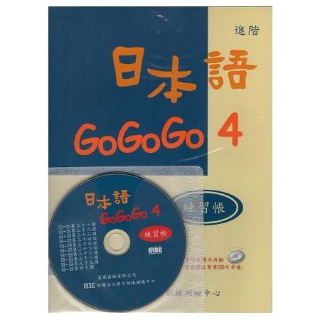 日本語GOGOGO 4練習帳(書+1CD)