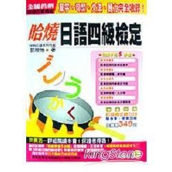 哈燒日語四級檢定(附1CD)