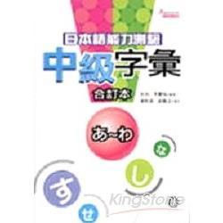 日本語能力測驗中級字彙合訂本隨身書(50K